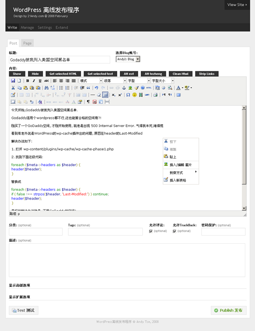 wordpress-offline WordPress离线发布程序新进展