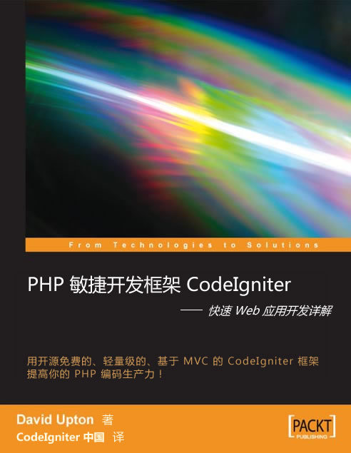 CodeIgniter for Rapid PHP Application Development